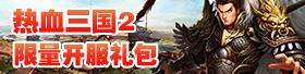 猎豹游戏热血三国2